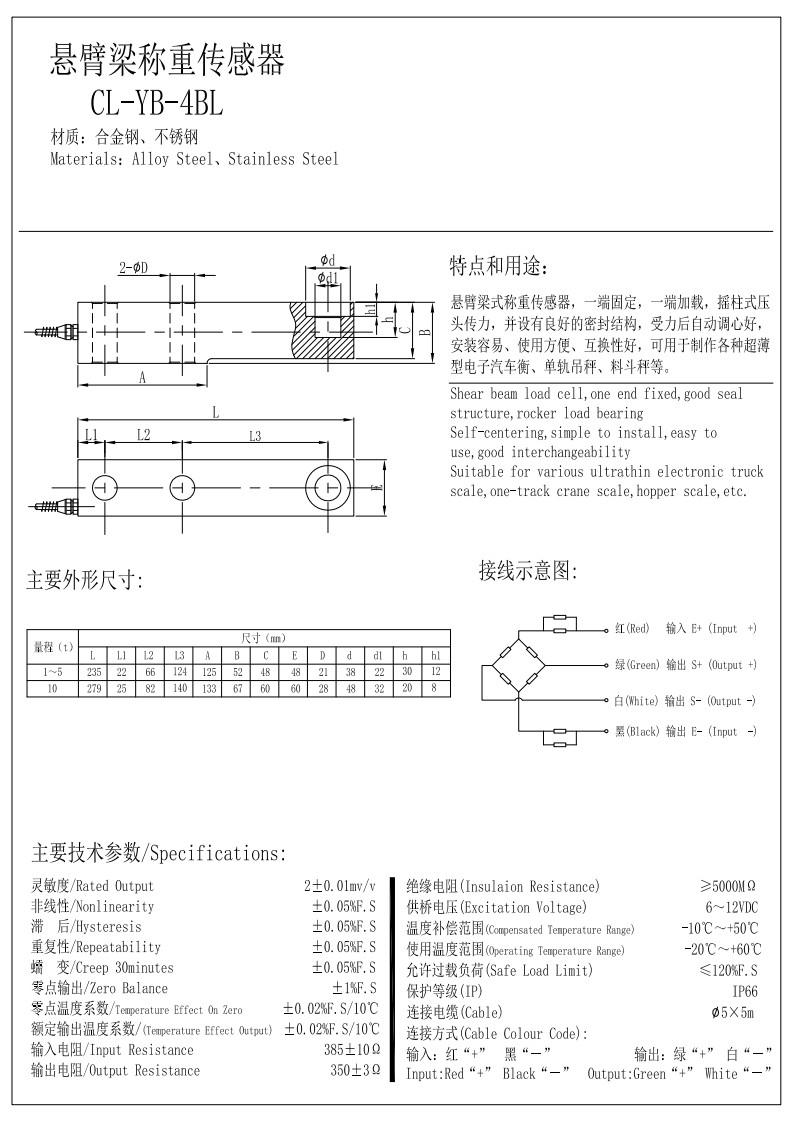 -4BL 悬臂梁称重传感器.jpg