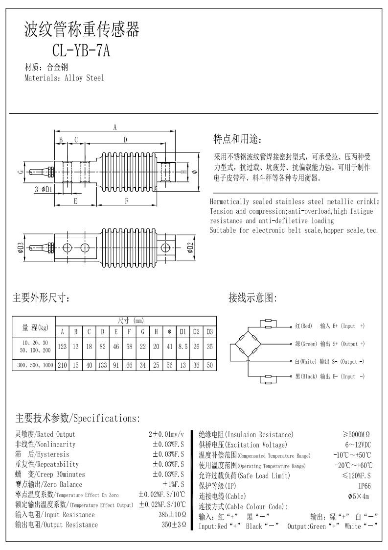 -7A 波纹管称重传感器.jpg