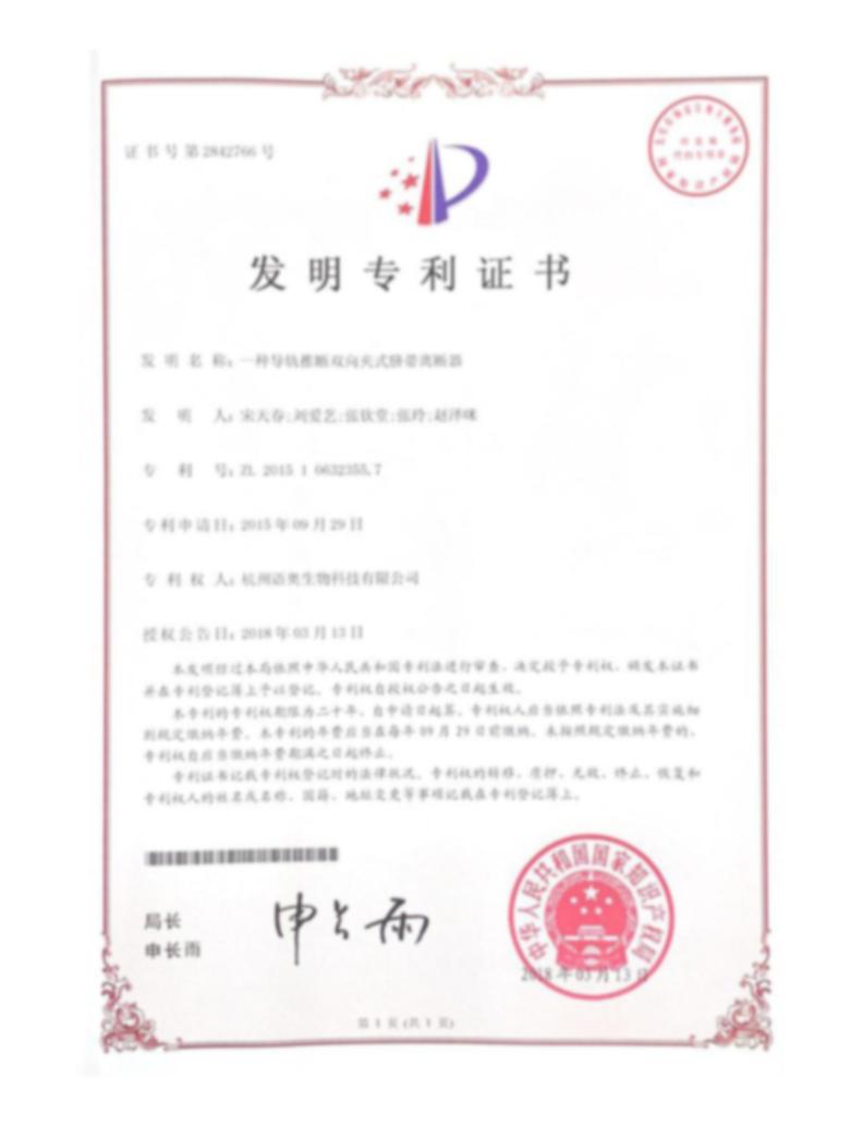 发明专利证书.png